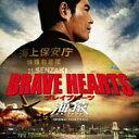 BRAVE HEARTS 海猿 サウンドトラック/サントラ【1000円以上送料無料】