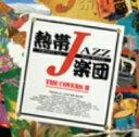 Other - 送料無料/熱帯JAZZ楽団 XV〜The CoversII〜/熱帯JAZZ楽団