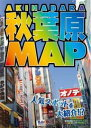 【1000円以上送料無料】秋葉原MAP/なべやかん/柴田かよこ