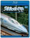 新幹線 500系のぞみ 博多〜新神戸(Blu−ray Disc)【1000円以上送料無料】