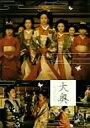 【1000円以上送料無料】大奥スペシャル〜幕末の女たち〜/菅野美穂