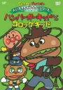 送料無料/それいけ!アンパンマン だいすきキャラクターシリーズ/ハンバーガーキッド「ハンバーガーキッドとコロッケキッド」/アンパンマン