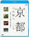 【1000円以上送料無料】京都・心の都へ~都の四季~(Blu−ray Disc)【Marathon02P02feb13】