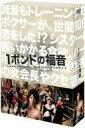 【1000円以上送料無料】1ポンドの福音 DVD−BOX/亀梨和也【RCP】