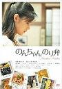 【後払いOK】【1000円以上送料無料】のんちゃんのり弁/小西真奈美