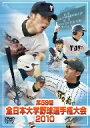 全日本大学野球選手権大会2010【1000円以上送料無料】