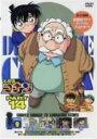 名探偵コナン PART14 vol.9/コナン【後払いOK】【1000円以上送料無料】