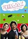 送料無料/冗談じゃない! DVD−BOX/織田裕二