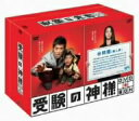 送料無料/受験の神様 DVD−BOX/山口達也
