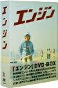 【1000円以上送料無料】エンジン DVD−BOX/木村拓哉【RCP】