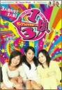 送料無料/1/3娘(サンブンノイチガール)DVD-BOX/田代さやか/水崎綾女/上野真未