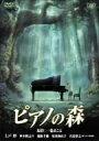 ピアノの森 スタンダード・エディション【1000円以上送料無料】