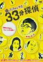 帰ってこさせられた33分探偵 DVD-BOX/堂本剛【1000円以上送料無料】