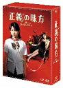 【1000円以上送料無料】正義の味方 DVD−BOX/志田未来