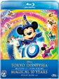 送料無料/東京ディズニーシー マジカル 10 YEARS グランドコレクション(Blu−ray Disc)/ディズニー