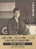 【後払いOK】【1000以上】小林秀雄全集 第3巻/小林秀雄