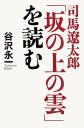 司馬遼太郎 時代小説 通販