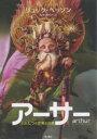 【1000円以上送料無料】アーサーとふたつの世界の決戦/リュック・ベッソン/松本百合子