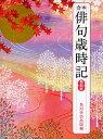 送料無料/俳句歳時記 合本/角川学芸出版