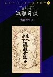 重印日本近代文学98【1000以上】佳人才子流离奇谈[リプリント日本近代文学 98【1000以上】佳人才子 流離奇談]