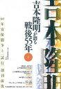 吉本隆明が語る戦後55年 1/吉本隆明/吉本隆明研究会【1000円以上送料無料】