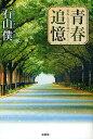 青春追憶 新版・五月の風のように/石山僕【1000円以上送料無料】