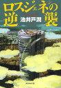 【後払いOK】【1000円以上送料無料】ロスジェネの逆襲/池井戸潤