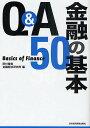 【1000円以上送料無料】Q&A金融の基本50/野村證券金融経済研究所