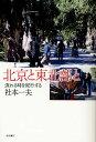 北京と東北部と 流れる時を紀行する/社本一夫【1000円以上送料無料】