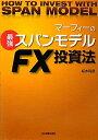 マーフィーの最強スパンモデルFX投資法/柾木利彦【1000円以上送料無料】
