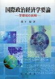 国際政治経済学要論 学際知の挑戦/関下稔【後払いOK】【2500以上】