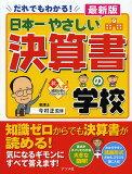 【後払いOK】【1000以上】日本一やさしい決算書の学校 だれでもわかる! やさしい講義形式/今村正