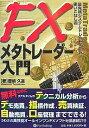 送料無料/FXメタトレーダー入門 最先端システムトレードソフト使いこなし術/豊嶋久道
