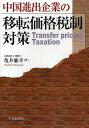 中国進出企業の移転価格税制対策/亀井廉幸【1000円以上送料無料】