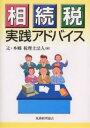 相続税実践アドバイス/辻・本郷税理士法人【1000円以上送料無料】