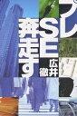 プレSE奔走す システムはこうして受注される/広井徹【1000円以上送料無料】