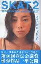 SKAT Sendenkaigi award text 2/第40回宣伝会議賞実行委員会【1000円以上送料無料】