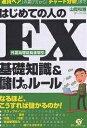 はじめての人のFX基礎知識&儲けのルール 『通貨ペア』の選び方から『チャート分析』まで/山岡和雅【1000円以上送料無料】