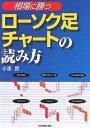 送料無料/相場に勝つローソク足チャートの読み方/小澤實
