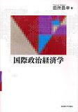 【1000円以上】国際政治経済学/田所昌幸【RCP】