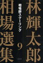 送料無料/林輝太郎相場選集 9/林輝太郎