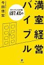 満室経営バイブル アパ・マン137室入居率97.4%の/今田信宏【1000円以上送料無料】