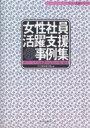 女性社員活躍支援事例集 ダイバーシティを推進する11社の取り組み/日本経済団体連合会出版【1000円以上送料無料】