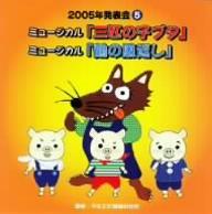2005年発表会CD(5)ミュージカル「三匹の子ブタ」「鶴の恩返し」【1000円以上送料無料】