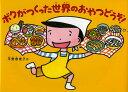 送料無料/ボクがつくった世界のおやつどうぞ!/平野恵理子