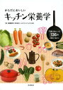 送料無料/からだにおいしいキッチン栄養学/宗像伸子