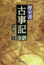 歴史書「古事記」全訳/武光誠【1000円以上送料無料】
