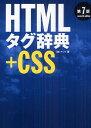 HTMLタグ辞典+CSS/アンク【1000円以上送料無料】