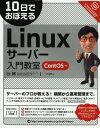 10日でおぼえるLinuxサーバー入門教室/一戸英男【1000円以上送料無料】