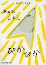 あそびえほんぴかぴか/エルベ・チュレ/小松伸子【1000円以上送料無料】